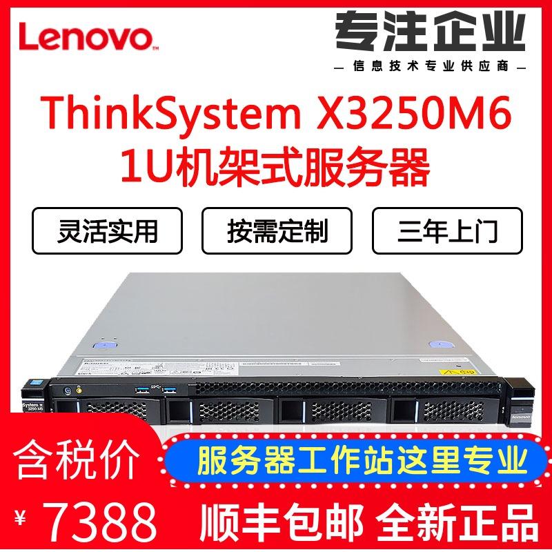 联想IBM服务器X3250M6机架式ThinkSystem至强4核CPU E3-1230V6可定制ERP|OA|数据库|存储原厂正品,可领取100元天猫优惠券