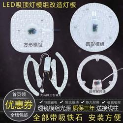 led吸顶灯替换光源 36w模组圆形方形24w贴片18w改造板灯芯透镜12w