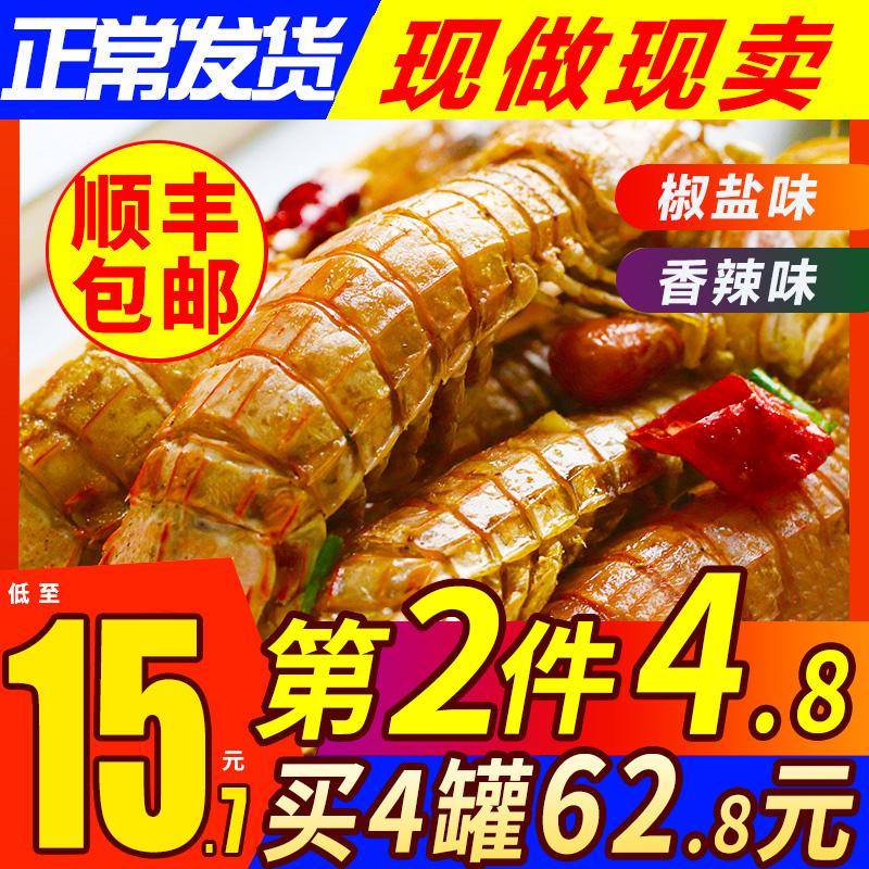 香辣椒盐皮皮虾肉鲜活即食罐装麻辣海鲜熟食零食虾姑琵琶虾
