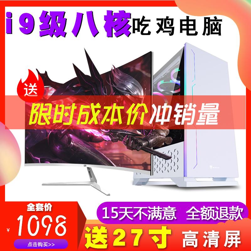 券后1090.00元酷睿i7/i5台式电脑全套吃鸡游戏主机高配组装网咖办公家用diy整机