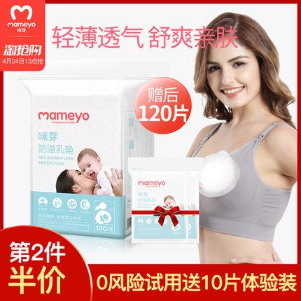咪芽防溢乳垫一次性溢乳垫儿超薄透气溢奶垫哺乳期春夏季防漏乳贴