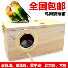 Parrot nest with grass knitting, bird nest, bird cage accessories for bird nest and bird cage in vertical incubation box with warm peony skin and Xuanfeng tiger skin
