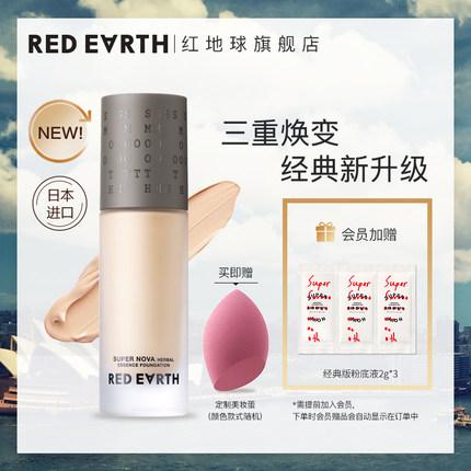 日本进口redearth红地球养肤粉底液草本精华遮瑕轻薄裸妆官方正品