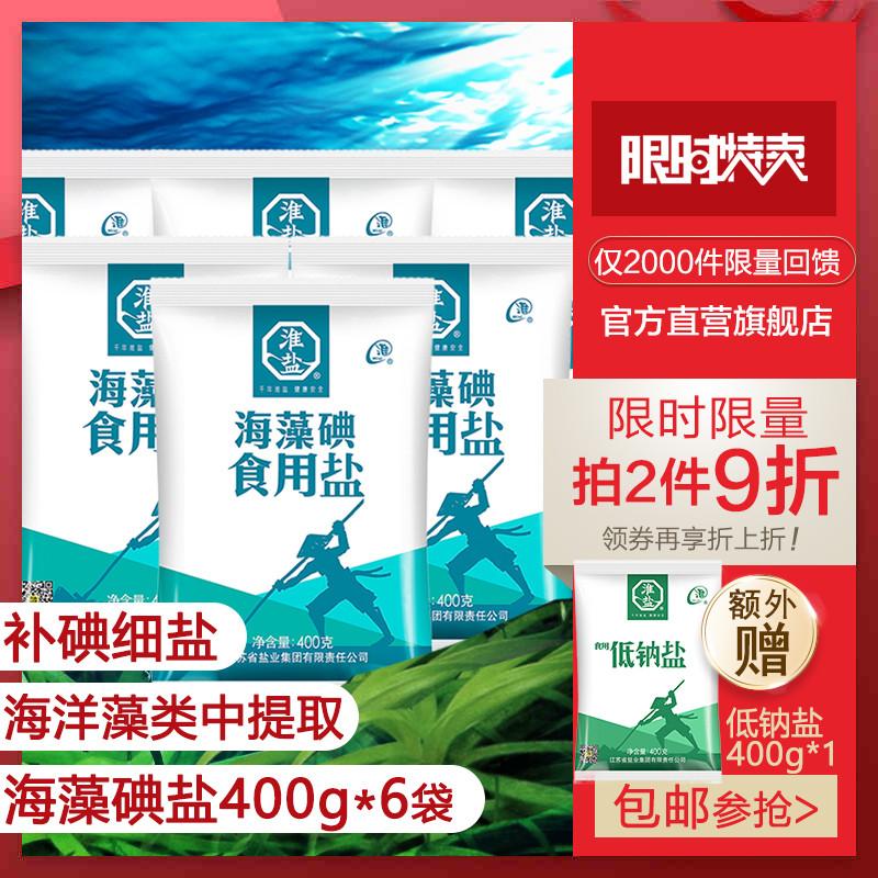 淮盐 海藻碘食用盐400gx6袋 加碘含碘食盐 家用食用盐 海藻碘细盐