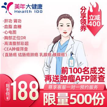 美年大健康体检套餐限量定制款成年人体检通用北京上海杭州