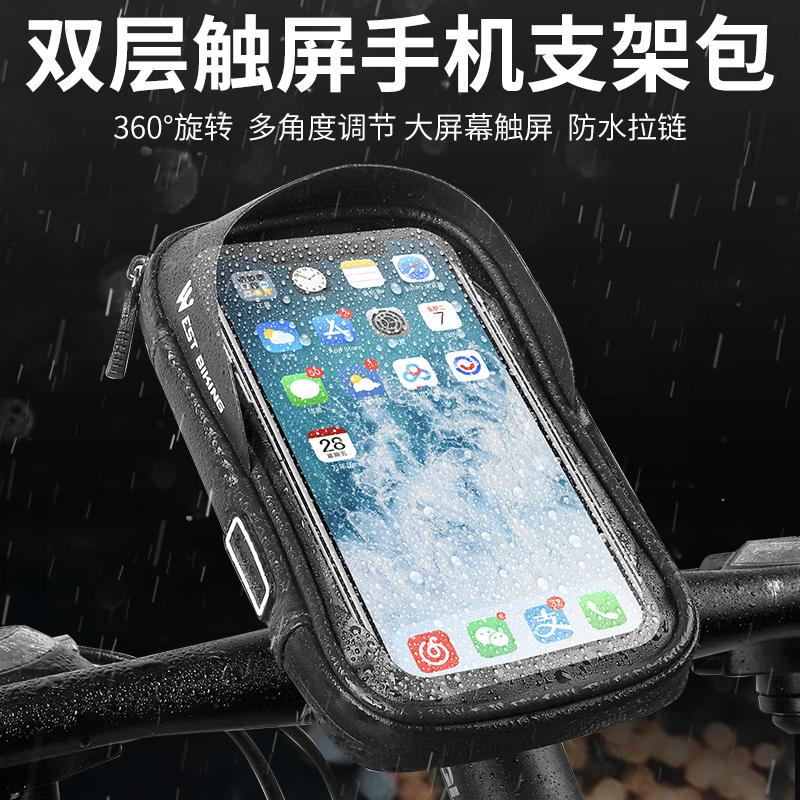 (用51元券)自行车手机支架电动摩托车支架包