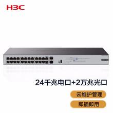 华三(H3C)Mini S1226FX 24千兆电+2个万兆上行光口非网管企业级网络云网交换机 云维护管理