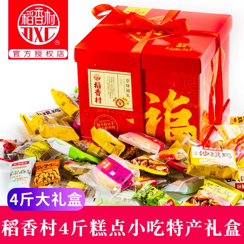 稻香村4斤小吃礼盒 京八件传统糕点心特产年货大礼包北京春节礼品