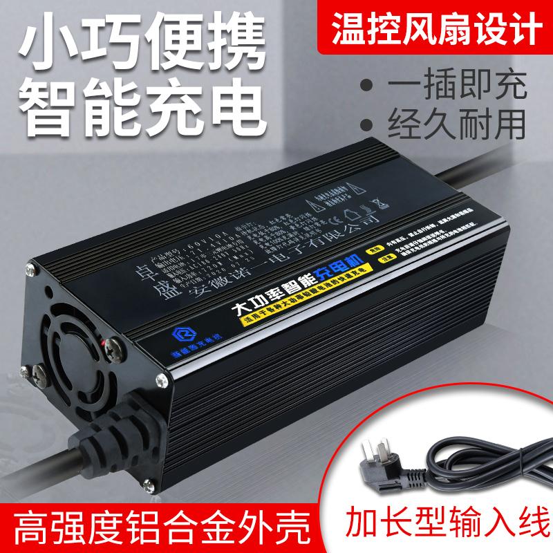 高端铝壳锂电池充电器大功率72V84V88.2V87.6V88.2V锂电池快充10A
