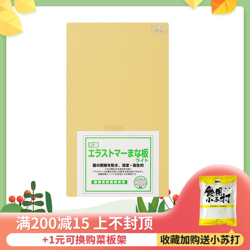 yoshikawa日本原装进口树脂切菜板