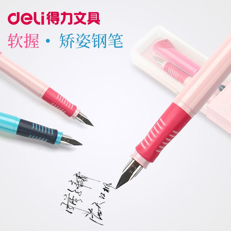 学生钢笔 得力正品墨囊可替换 礼盒套装 小学生娇姿 三年级学生 初中学生练字书写
