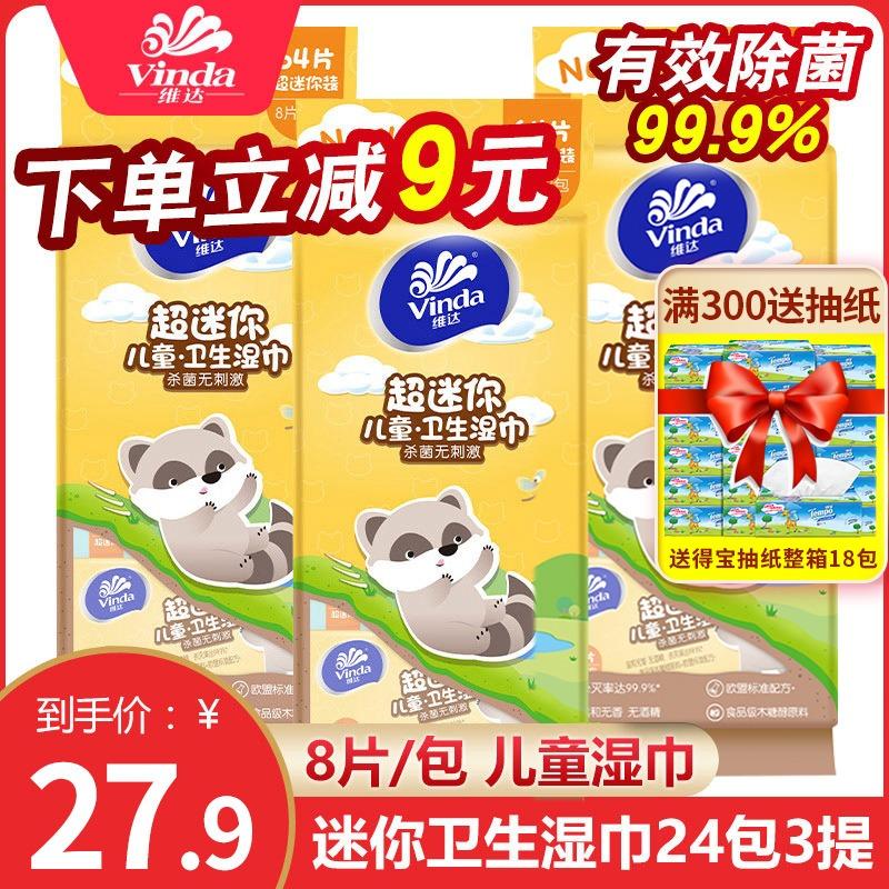 维达湿巾儿童超迷你卫生湿巾纸192片湿巾婴儿小包湿巾便携式除菌淘宝优惠券