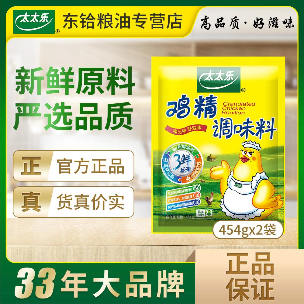 太太乐三鲜鸡精调味料454g*2袋家用炒菜调味品煲汤调味料