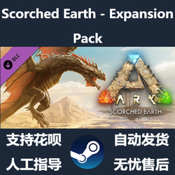 Steam 方舟:生存进化 DLC ARK: Scorched Earth-Expansion Pack