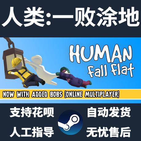 PC正版steam游戏 人类:一败涂地 Human: Fall Flat 全球可激活key