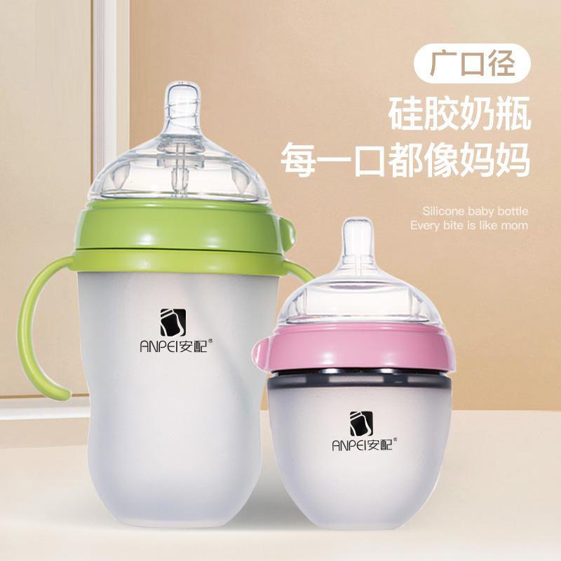 安配宽口径奶瓶母乳实感奶瓶新生儿宝宝硅胶奶瓶防胀气奶瓶吸管手