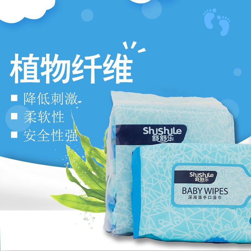 20抽*4包 舒舒乐深海藻手口巾柔湿巾  bb宝宝儿童湿纸巾