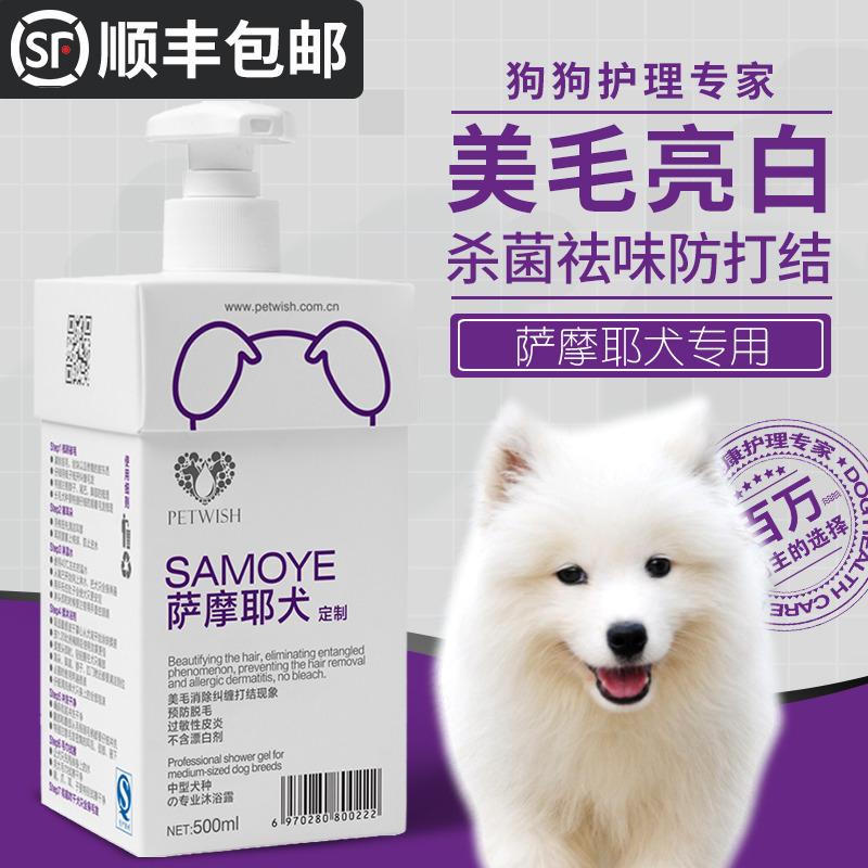 萨摩耶狗狗沐浴露白毛专用幼犬宠物洗澡用品美白去黄杀螨除菌浴液