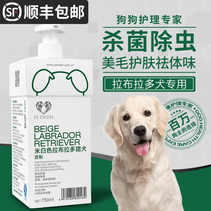 拉布拉多犬专用狗狗沐浴露杀菌除臭止痒宠物洗澡用品幼犬香波浴液