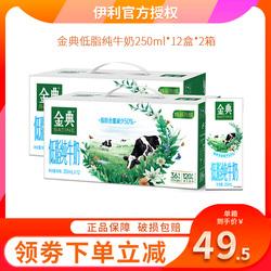 4月伊利金典低脂纯牛奶250ml*12盒*2箱儿童营养早餐奶整箱批发