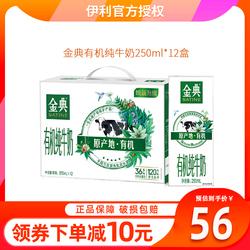 伊利金典有机纯牛奶250ml*12盒儿童营养早餐奶学生纯奶整箱