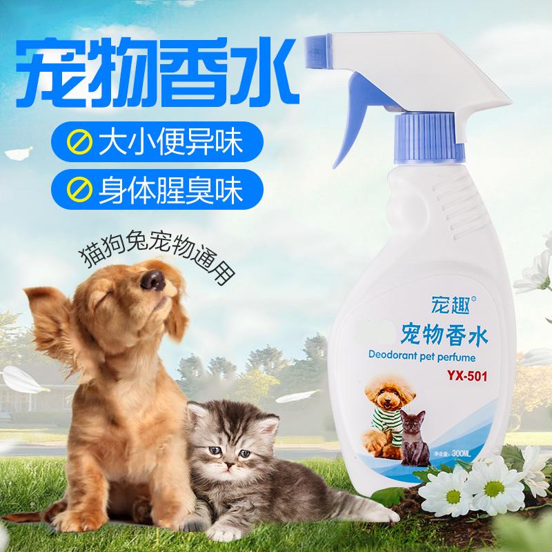 宠物香水泰迪狗狗猫咪宠物用品去尿味便臭味猫砂加香除异味喷雾剂