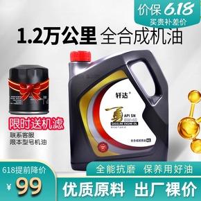 机油全合成正品原厂汽车通用轿车四季发动机润滑油4L小车机油5w40