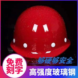 玻璃钢安全帽工地建筑工程施工领导监理加厚透气免费印字男女头盔