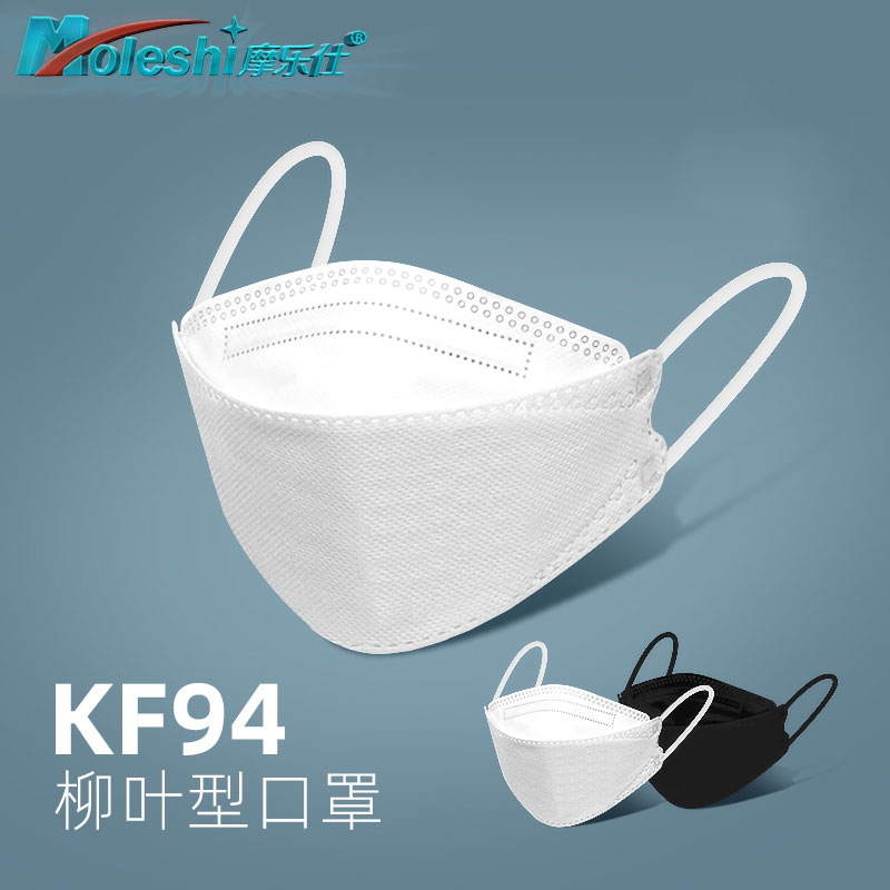 摩乐仕kn95口罩女夏季薄款3D立体一次性n95防尘透气KF男女潮款94