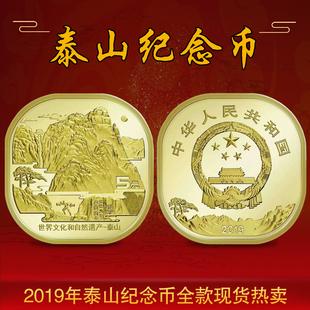 元硬錢世界文化和自然遺產龍頭異形硬錢5年泰山紀念錢2019寶華菲
