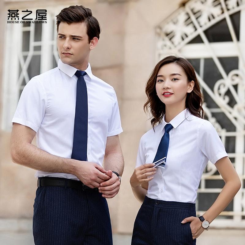 燕之屋服饰  白衬衫商务职业工作服夏季短袖纯色衬衣