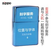 zippo官方旗舰店打火机zippo正版打火机刻字激光刻字定制不含火机