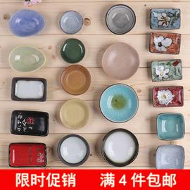 日式创意味碟 家用小吃调味碟陶瓷餐具 日料调味餐厅骨碟小碟子