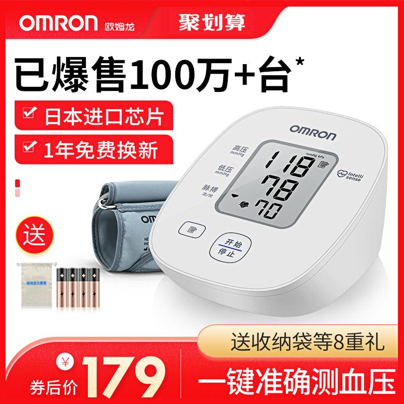 欧姆龙家用老人臂式全自动高精准电子量血压计测量仪器测压表医用