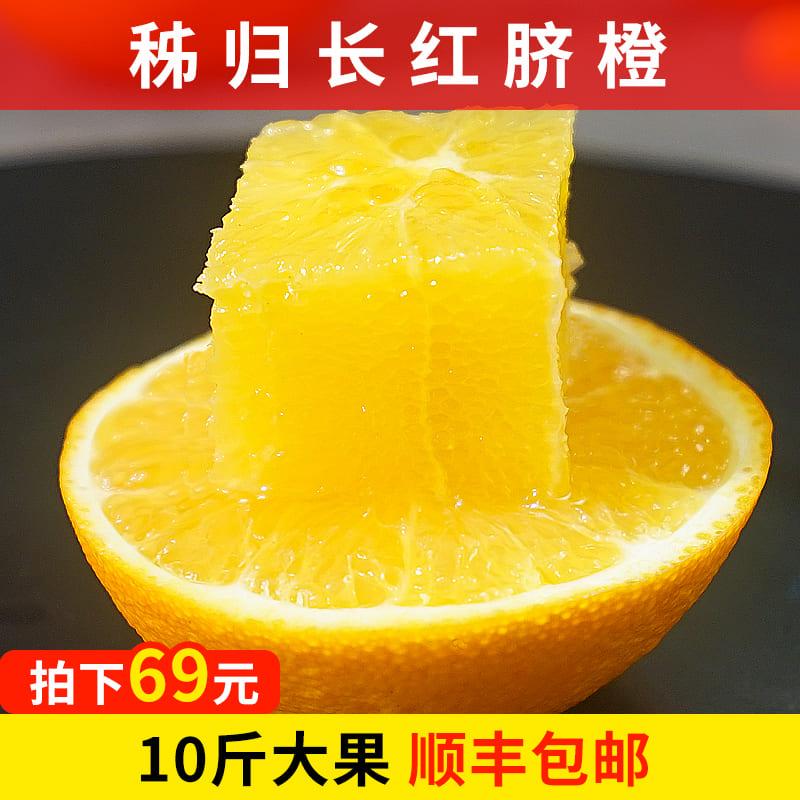 橙子秭归长红脐橙子带箱10斤新鲜水果当季应季橙子果冻橙顺丰包邮