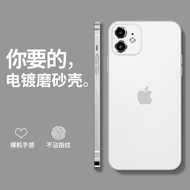 タオバオ仕入れ代行-ibuy99|手机套|苹果11手机壳新款磨砂iphone11电镀直边11pro摄像头全包防摔11promax超薄硅胶十一…