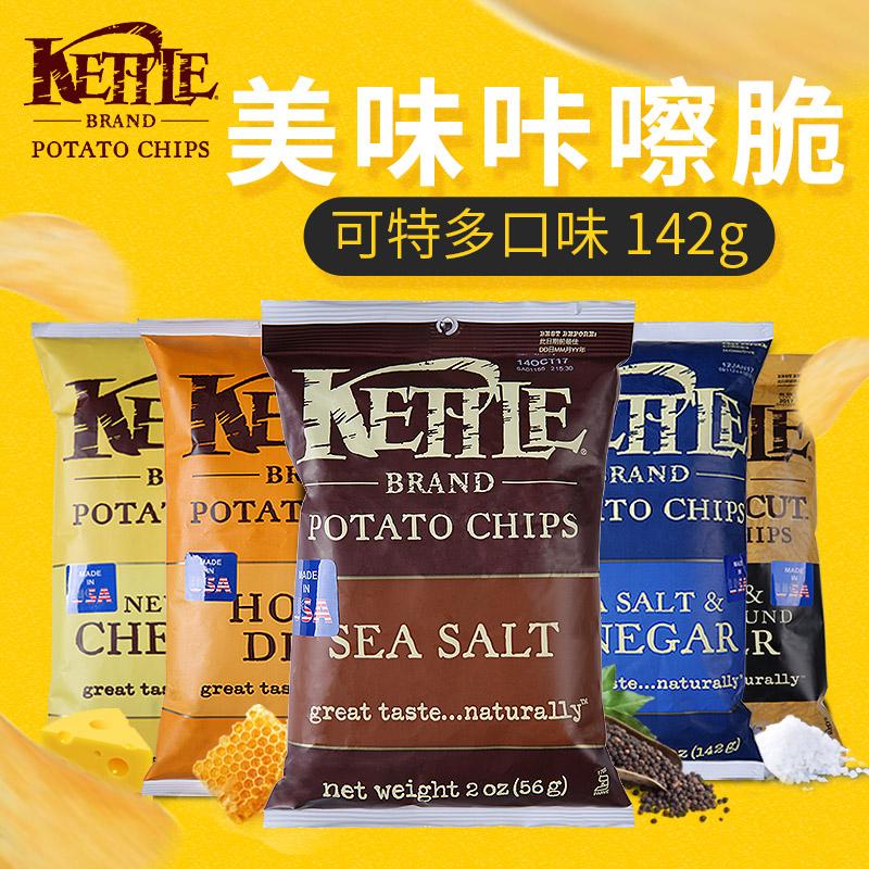 可特kettle进口原切小包装脆薯片(非品牌)