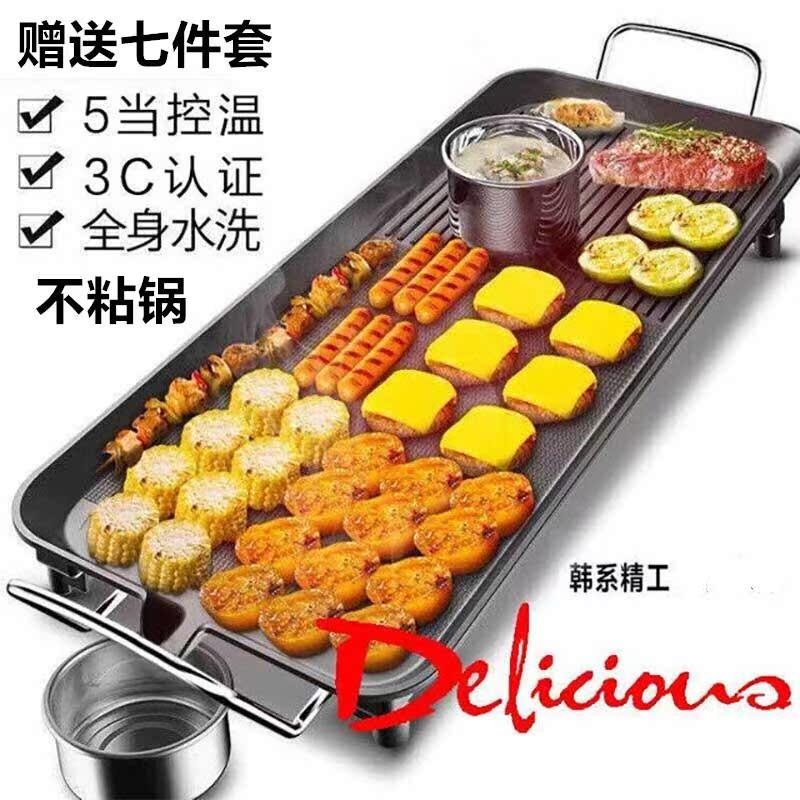 电烧烤炉家用电烤盘无烟烤肉机涮烤一体多功能室内火锅韩式锅烤鱼
