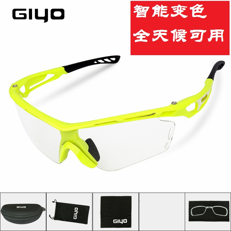 Giyo bicycle glasses mountain bike road bike intelligent color changing cycling windbreak sand sports sun proof cycling glasses