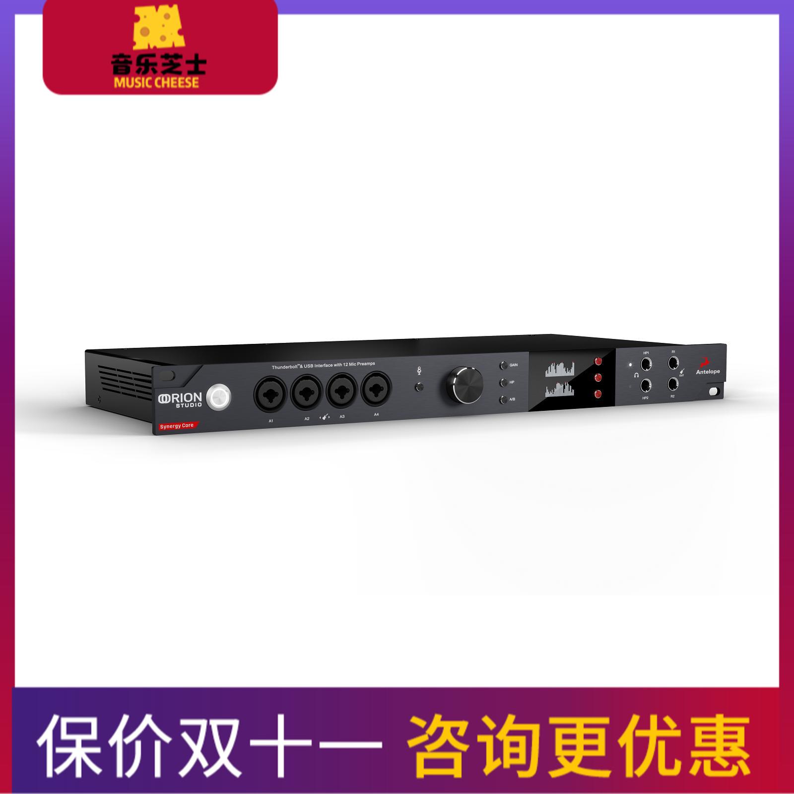羚羊Orion Studio Synergy Core 音频接口 雷电 usb声卡 送效果器