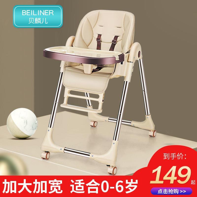 宝宝餐椅儿童餐椅可折叠多功能便携式宜家用婴儿吃饭餐桌椅