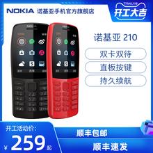 【直降30元 顺丰速发】Nokia/诺基亚 新210 直板按键 双卡双待 移动联通2G 学生商务备用手机官方旗舰店
