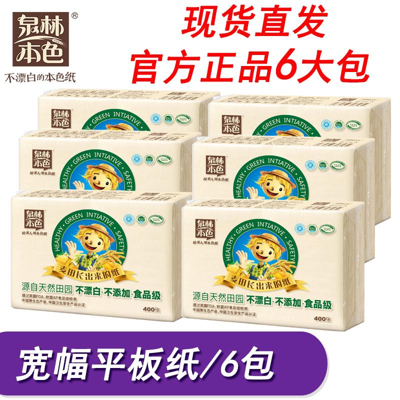泉林本色のタブレット紙400枚は溶けやすいです。トイレットペーパーペーパーペーパーペーパーペーパーペーパーペーパーペーパーペーパーペーパーペーパーペーパーペーパー6箱は柔らかいです。
