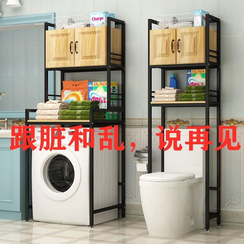 Balcony roller washing machine shelf floor multi-layer storage cabinet multi-functional storage cabinet above toilet
