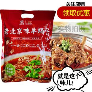 羊蝎子即食老北京