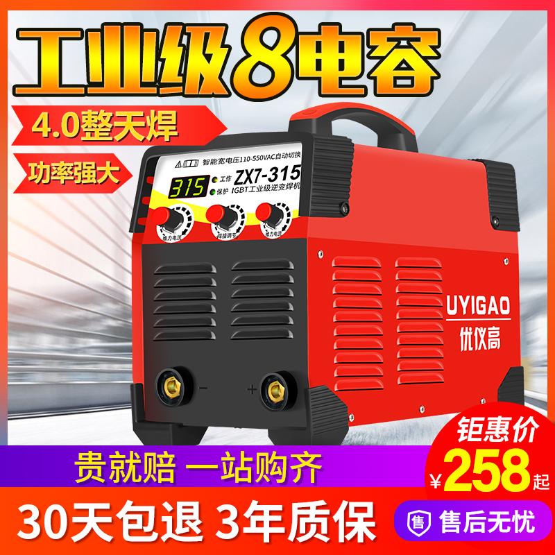 315 400 250双电压220v 380v两用全自动工业级家用小型全铜电焊机