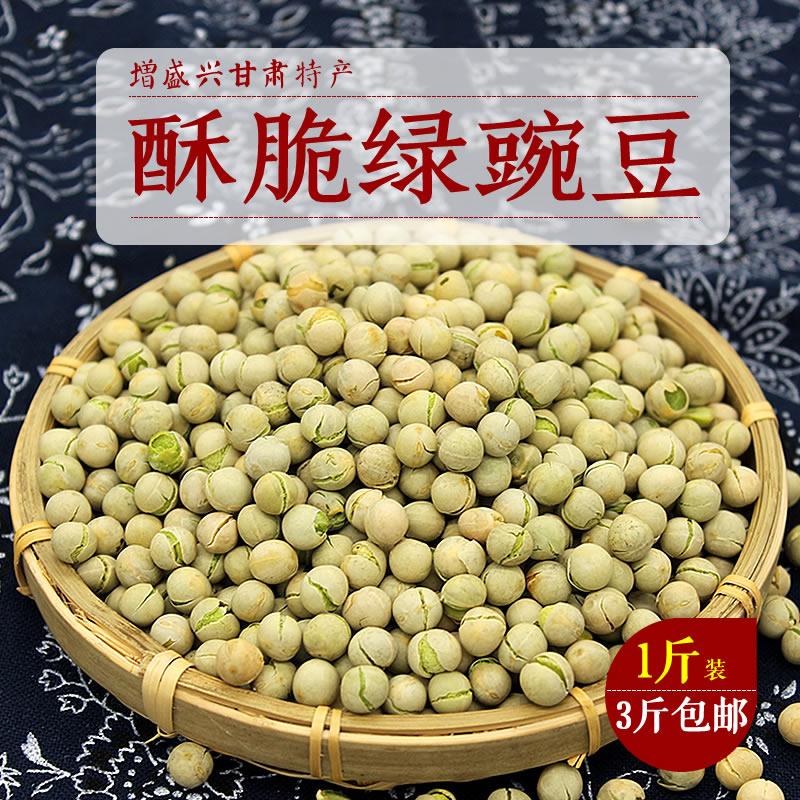 甘肃特产酥脆绿豌豆 办公室休闲零食炒货豌豆 1斤装 3斤包邮