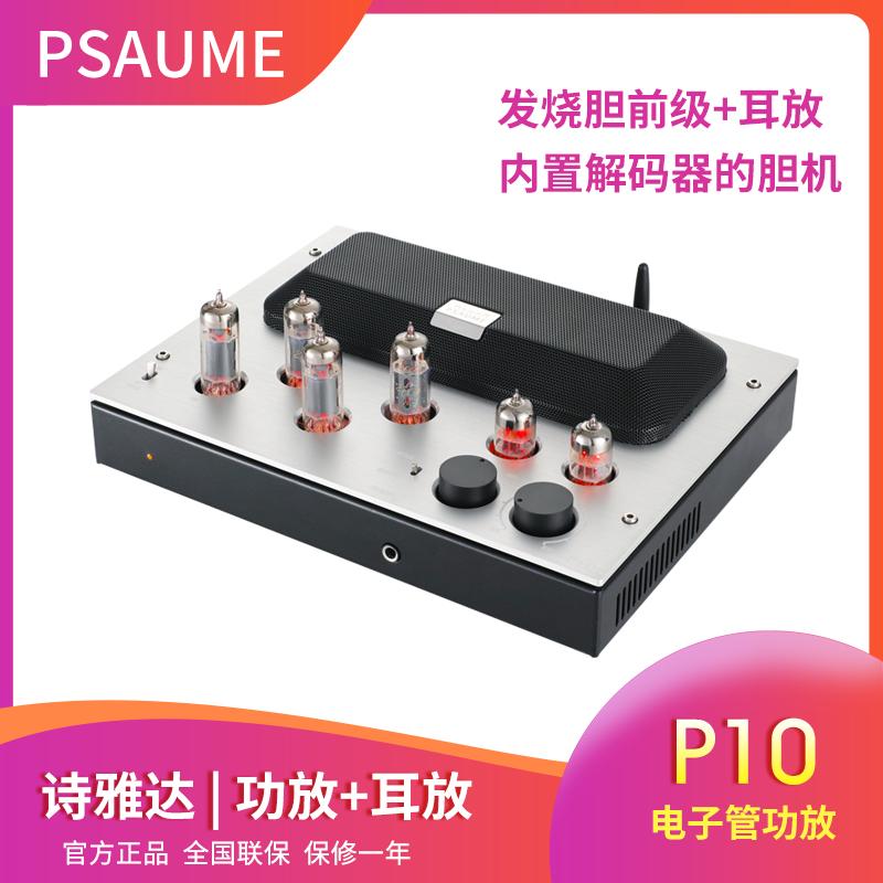 诗雅达p10电子管数码影音蓝牙胆机