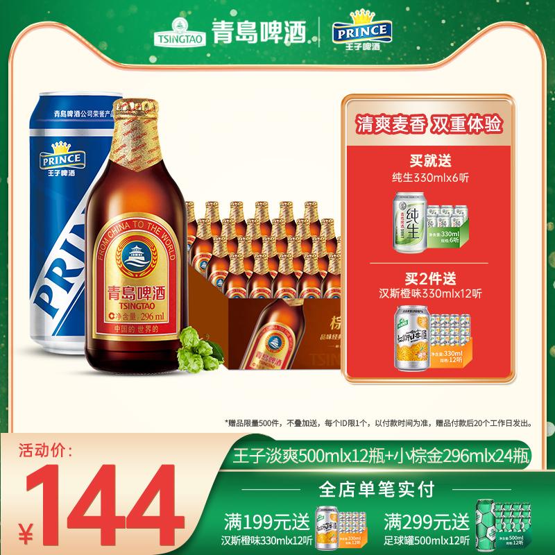 青岛啤酒 小棕金296*24瓶+青岛啤酒王子啤酒淡爽500*12听组合包邮