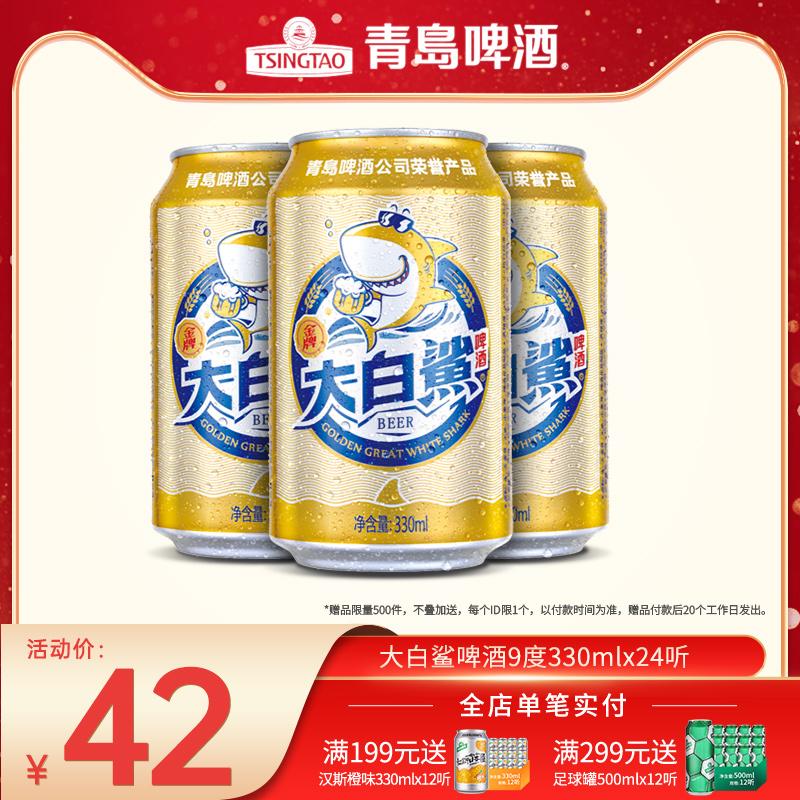 青啤百年旗舰店 青岛大白鲨9度330*24听罐啤啤酒 券后37元包邮